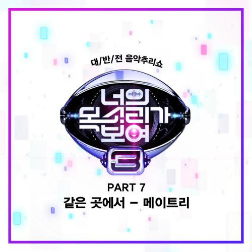 메이트리 (Maytree) - 너의 목소리가 보여 3 Part.7 앨범이미지