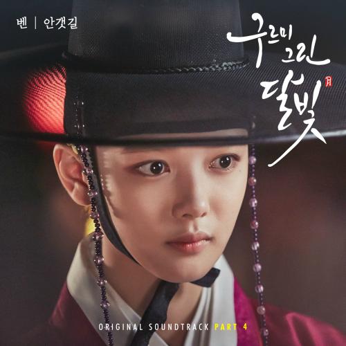 벤 - 구르미 그린 달빛 OST Part.4 앨범이미지