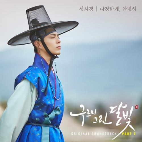 성시경 - 구르미 그린 달빛 OST Part.5 앨범이미지