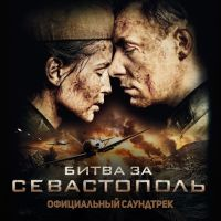Polina Gagarina - Bitva za Sevastopol` (Ofitsial`niy saundtrek) 앨범이미지