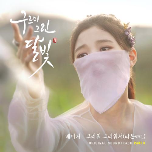 베이지 - 구르미 그린 달빛 OST Part.8 앨범이미지