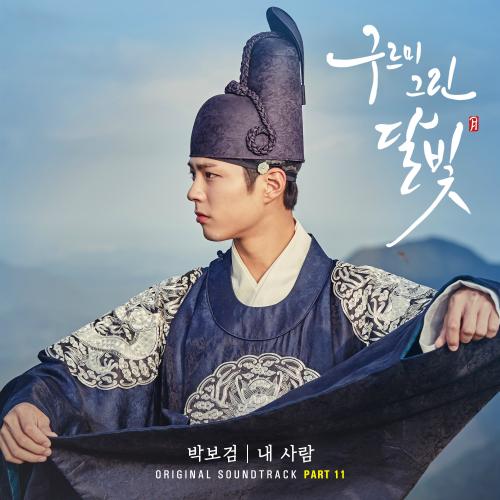 박보검 - 구르미 그린 달빛 OST Part.11 앨범이미지