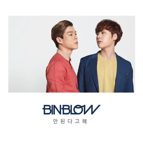 BINBLOW (빈블로우) - 안된다고 해 앨범이미지