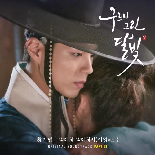 황치열 - 구르미 그린 달빛 OST Part.12 앨범이미지