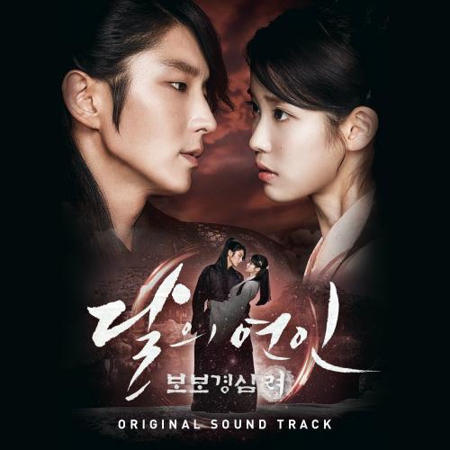 첸 (CHEN) - 달의 연인 - 보보경심 려 OST 앨범이미지