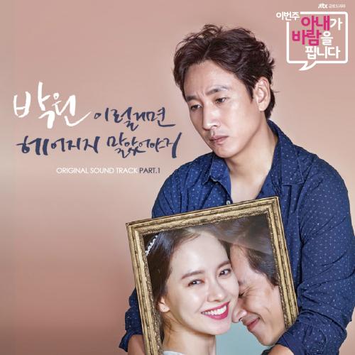 박원 - 이번 주 아내가 바람을 핍니다 OST Part.1 앨범이미지