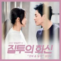 권진아 - 질투의 화신 OST Part.11 앨범이미지