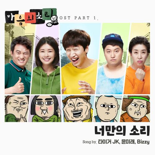 MFBTY (윤미래, 타이거JK, Bizzy) - 마음의 소리 OST Part.1 앨범이미지