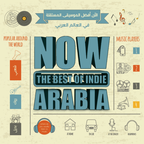 Nabyla Maan - Now The Best Of Indie Arabia 앨범이미지