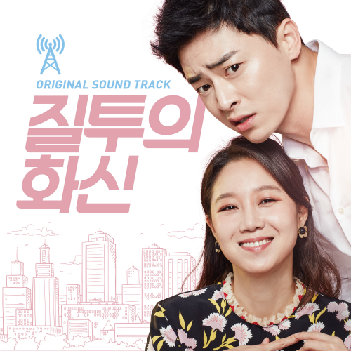 라디 (Ra. D) - 질투의 화신 OST 앨범이미지