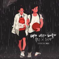 유승우 - 빈티지박스 Vol.2 앨범이미지