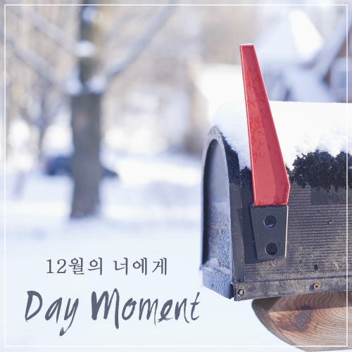 데이 모먼트 - 12월의 너에게 앨범이미지