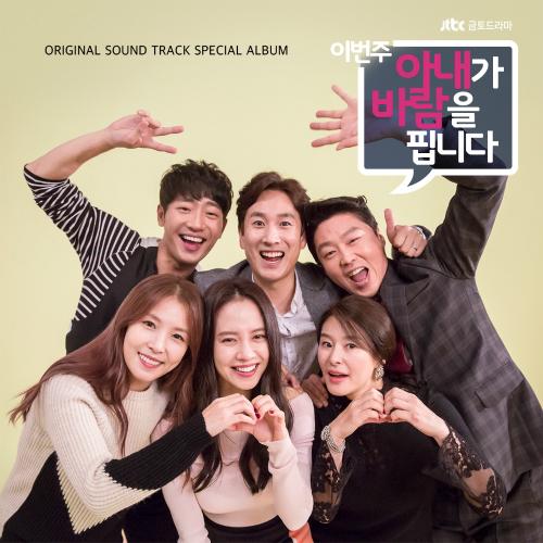 박원 - 이번 주 아내가 바람을 핍니다 OST 앨범이미지