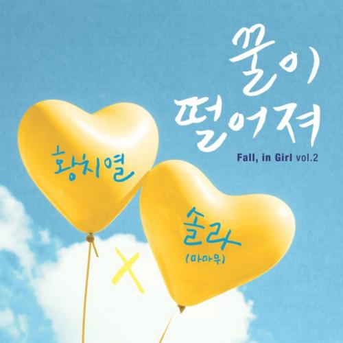 황치열 - Fall, in girl Vol.2 앨범이미지