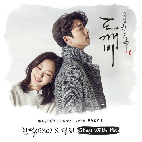 찬열 (CHANYEOL) - 도깨비 OST Part.1 앨범이미지