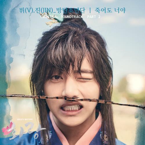 V - 화랑 OST Part.2 앨범이미지