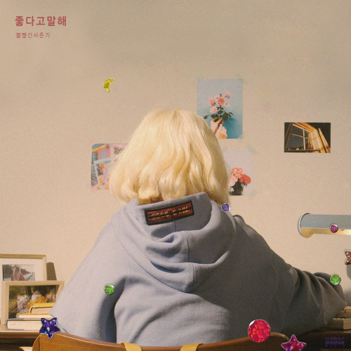 볼빨간사춘기 - Full Album RED PLANET `Hidden Track` 앨범이미지