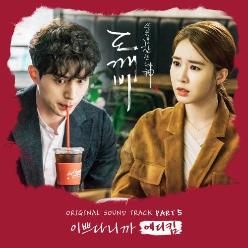 에디킴 - 도깨비 OST Part.5 앨범이미지