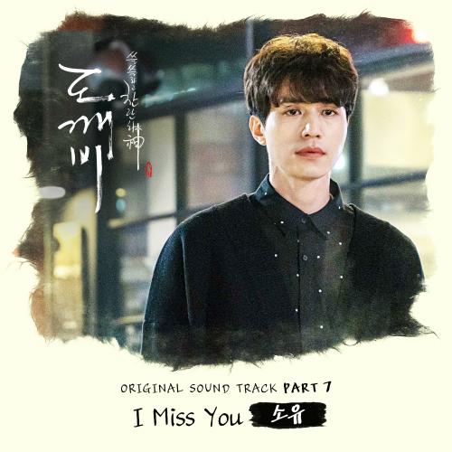 소유 (SOYOU) - 도깨비 OST Part.7 앨범이미지