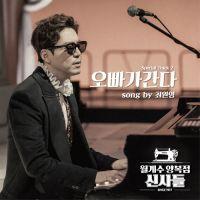최원영 - 월계수 양복점 신사들 OST Special Track 2 앨범이미지