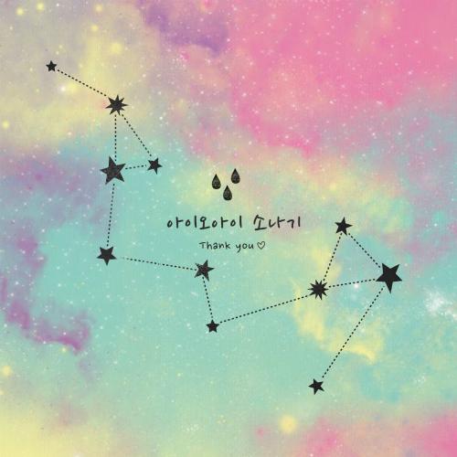 아이오아이 (I.O.I) - 소나기 앨범이미지