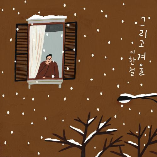 이한철 - 그리고 겨울 앨범이미지