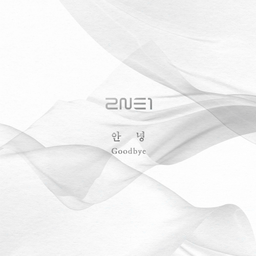 2NE1 - 안녕 앨범이미지