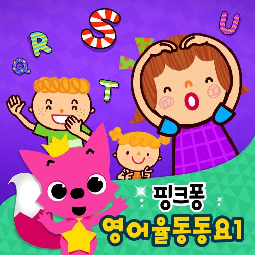 핑크퐁 - 핑크퐁 영어 율동동요 1 앨범이미지