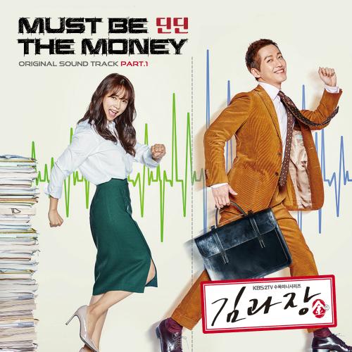 김과장 OST Part.1 앨범이미지