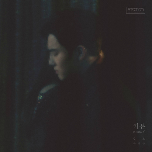 수호 (SUHO) - 커튼 (Curtain) - SM STATION 앨범이미지