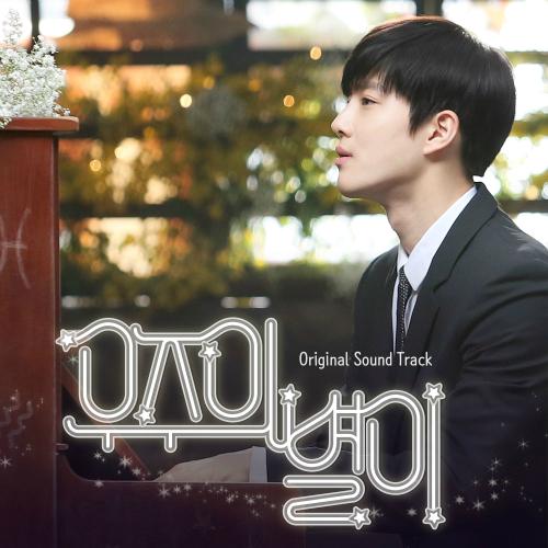 수호 (SUHO) - 우주의 별이 OST 앨범이미지