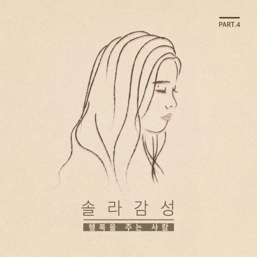 솔라 (마마무) - 솔라감성 Part.4 앨범이미지