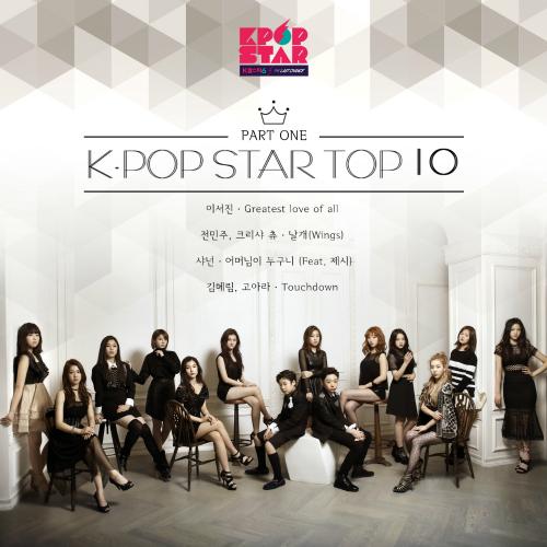 샤넌 - K팝 스타 시즌6 TOP10 Part.1 앨범이미지