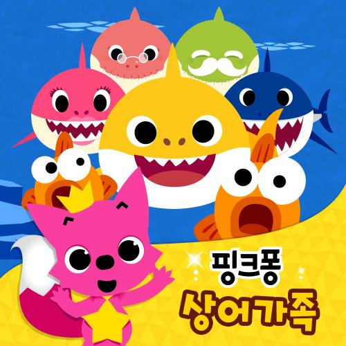 핑크퐁 - 핑크퐁 상어가족 스페셜 앨범이미지