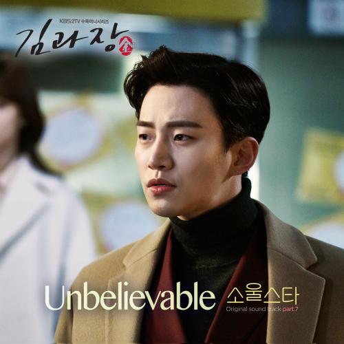 김과장 OST Part.7 앨범이미지
