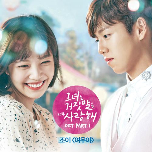 조이 (JOY) - 그녀는 거짓말을 너무 사랑해 OST Part.1 앨범이미지