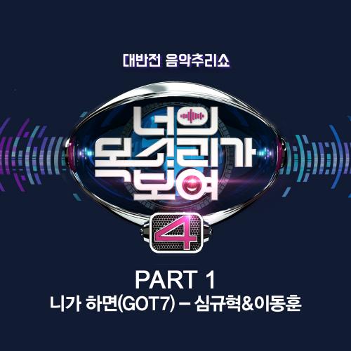 심규혁 - 너의 목소리가 보여 4 Part.1 앨범이미지