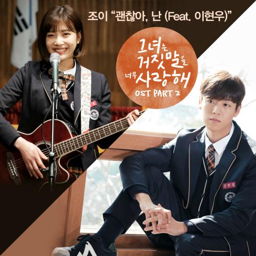 조이 (JOY) - 그녀는 거짓말을 너무 사랑해 OST Part.2 앨범이미지