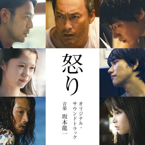 Sakamoto Ryuichi - Rage (영화 `분노` OST) 앨범이미지