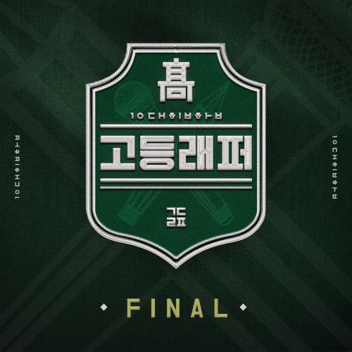 Osshun Gum - 고등래퍼 FINAL 앨범이미지