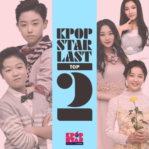 보이프렌드 (김종섭, 박현진) - K팝 스타 시즌6 TOP2 앨범이미지