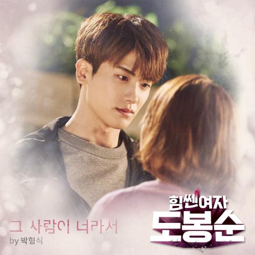 박형식 - 힘쎈여자 도봉순 OST Part.8 앨범이미지
