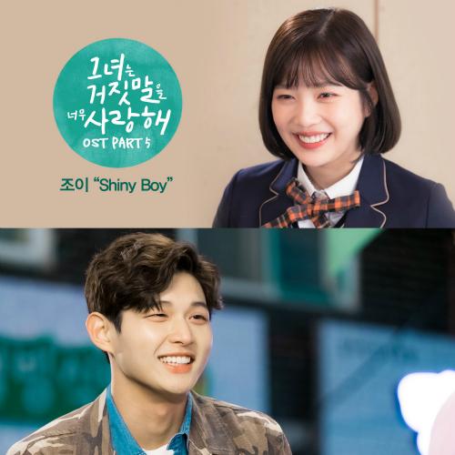 조이 (JOY) - 그녀는 거짓말을 너무 사랑해 OST Part.5 앨범이미지