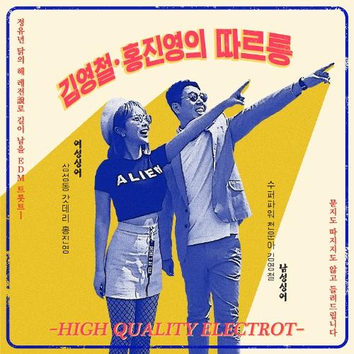 김영철 - Ring Ring 앨범이미지