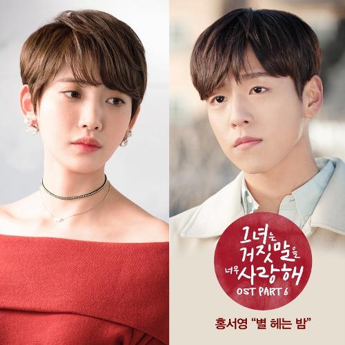홍서영 - 그녀는 거짓말을 너무 사랑해 OST Part.6 앨범이미지