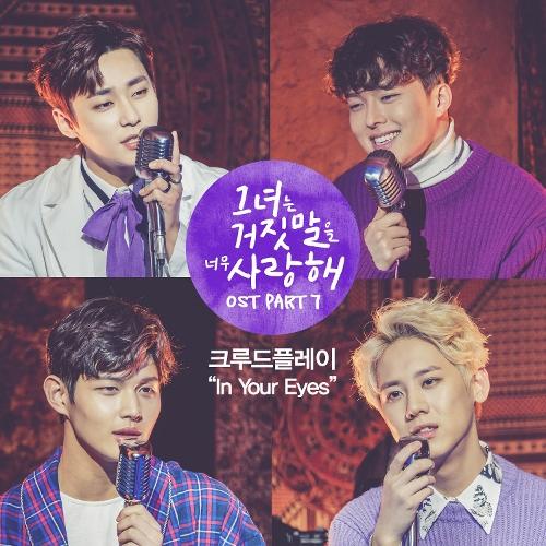 크루드플레이 - 그녀는 거짓말을 너무 사랑해 OST Part.7 앨범이미지
