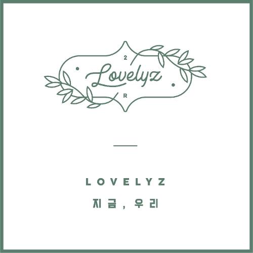 러블리즈 - Lovelyz 2nd Album Repackage `지금, 우리` 앨범이미지