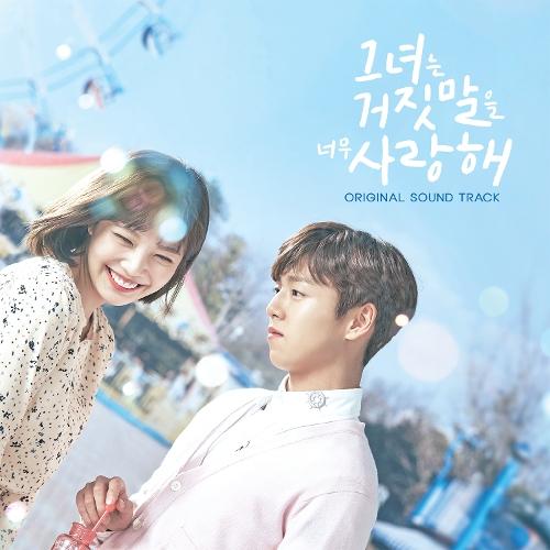 조이 (JOY) - 그녀는 거짓말을 너무 사랑해 OST 앨범이미지