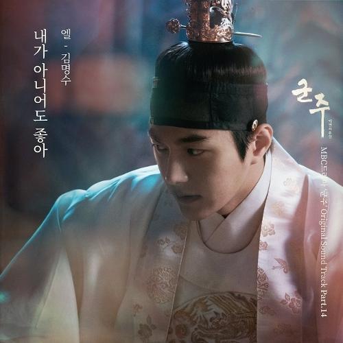 엘 (인피니트) - 군주 - 가면의 주인 OST Part.14 앨범이미지