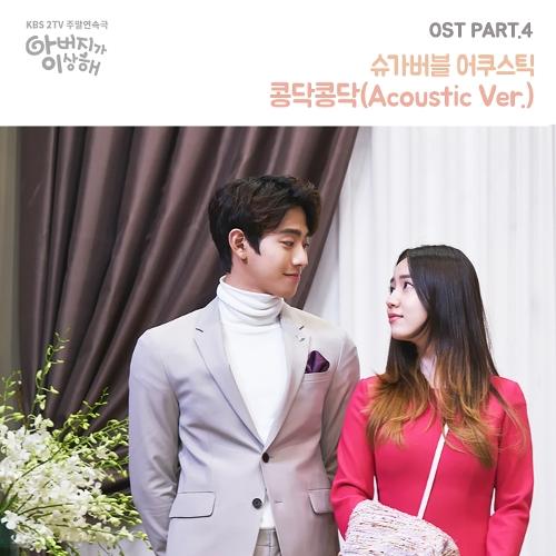 슈가버블 어쿠스틱 - 아버지가 이상해 OST Part.4 앨범이미지